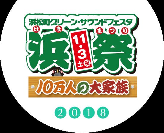 浜松町グリーン・サウンドフェスタ 浜祭2018
